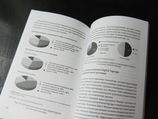 mykolachumak-book-13